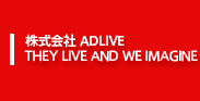 株式会社 ADLIVE THEY LIVE AND WE IMAGINE