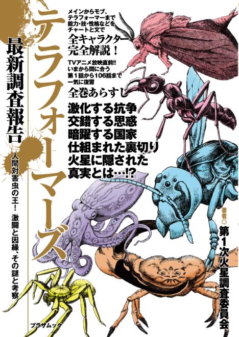 テラフォーマーズ 最新調査報告 ~人間対害虫の王! 激闘と因縁、その謎と考察~