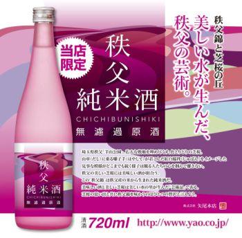 秩父錦純米酒・芝桜