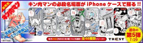 キン肉マン超人原画大全~48の必殺名場面編!!~for iPhone5/6