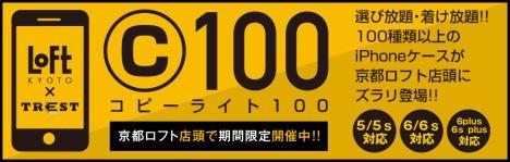 『コピーライト100』