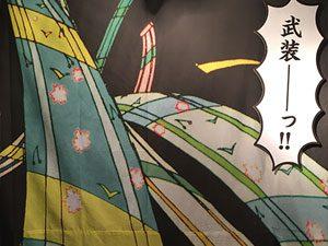 中野サムライトルーパー展の武装撮影スポット